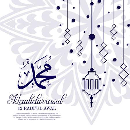 Milad un nabi beautiful festival greeting background. vector Illusztráció