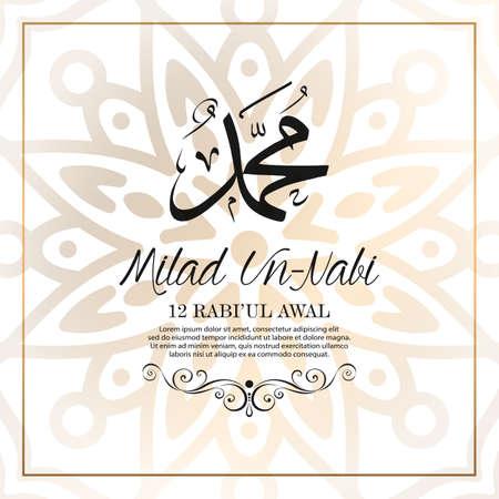 Milad un nabi beautiful festival greeting background. vector template