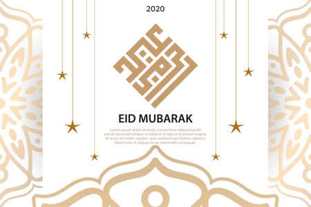 Beautiful islamic greeting card template. Eid mubarak with kufi calligraphy. vector template