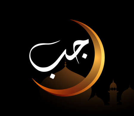 Rajab season background with moon on arabic calligraphy background. vector Illustration
