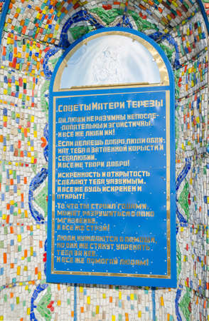 Mother Teresa: Kazan, Republic of Tatarstan, Russia - February 13, 2016: The Advices Of Mother Teresa. Settlement Old Arakchino. The temple of all religions. The Ecumenical temple.