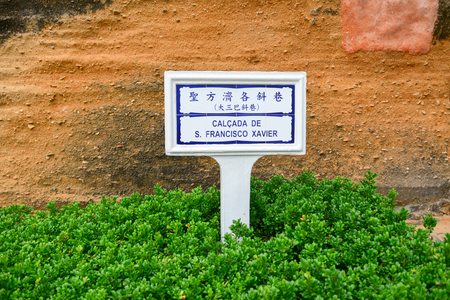 sign of The ruins of St. Paul's Cathedral in Macau