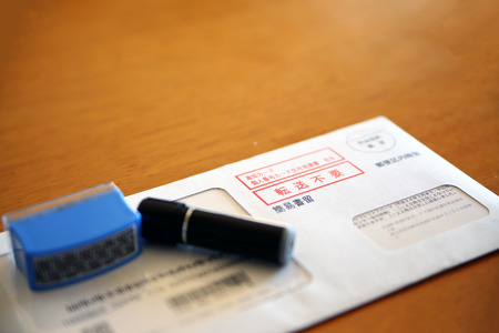 Social security number of Mai number Japan Stock Photo