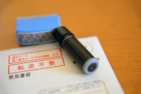 detail internet computer: Social security number of Mai number Japan Stock Photo
