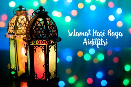Salutations Selamat Hari Raya Aidilfitri (légende: Jour de célébration du jeûne, je recherche le pardon, physiquement et spirituellement).