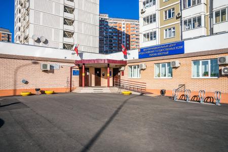 servicios publicos: La primavera de 2015. Día soleado. Rusia. Moscú. El Centro Polivalente que prestan servicios públicos. Editorial