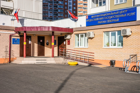 providing: The spring 2015. Sunny day. Russia. Moscow. The Multipurpose Center Providing Public Services.