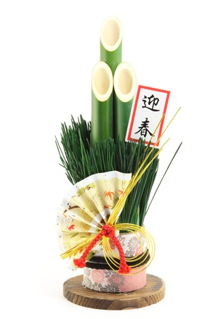 In Japan, New Year, ornaments made ​​of pine and bamboo, there are custom decorated in front of the gate of the house. photo