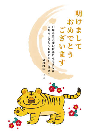 Tiger cartoon for New Year's greeting card with Japanese message. Vector illustration isolated on a white background.
