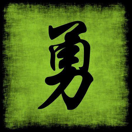 Courage Chinese Calligraphy Symbol Grunge Background Set  photo