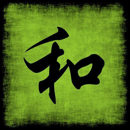 Harmony Chinese Calligraphy Symbol Grunge Background Set  photo