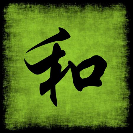 happiness symbol: Harmony Chinese Calligraphy Symbol Grunge Background Set  Stock Photo