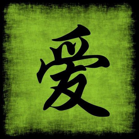 Love Chinese Calligraphy Symbol Grunge Background Set photo