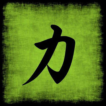 Strength Chinese Calligraphy Symbol Grunge Background Set Stock Photo - 3688704