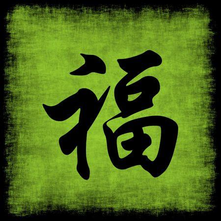 Wealth Chinese Calligraphy Symbol Grunge Background Set photo