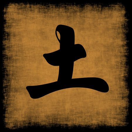 Earth Chinese Calligraphy Five Elements Grunge Set photo