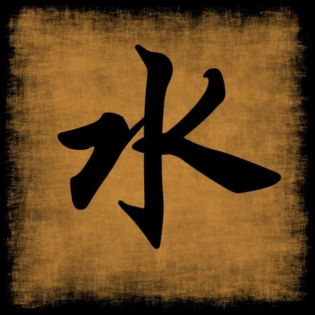Water Chinese Calligraphy Five Elements Grunge Set photo