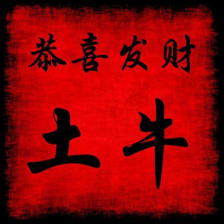 gong xi fa cai: Chinese New Year Earth Ox Element Gong Xi Fa Cai Stock Photo