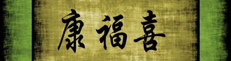 Health Wealth Happiness Chinese Motivational Phrase Banner photo