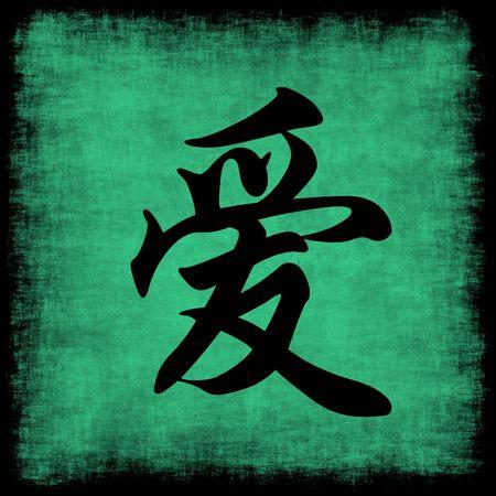 words of wisdom: Love Chinese Calligraphy Symbol Grunge Background Set