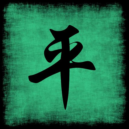 words of wisdom: Peace Chinese Calligraphy Symbol Grunge Background Set