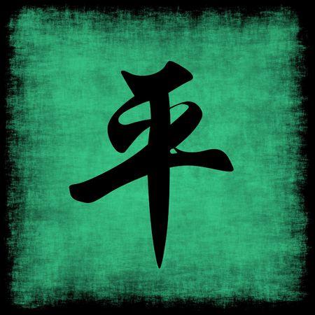 words of wisdom: Peace Chinese Calligraphy Symbol Grunge Background Set