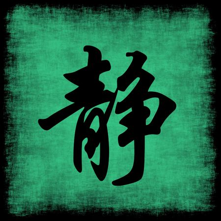 Serenity Chinese Calligraphy Symbol Grunge Background Set Stock Photo - 3820028