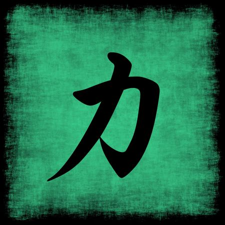 fortaleza: Resistencia s�mbolo de la caligraf�a china grunge conjunto de antecedentes