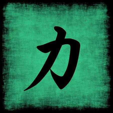 Strength Chinese Calligraphy Symbol Grunge Background Set Stock Photo - 3820038