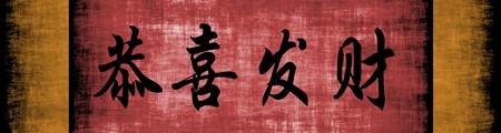 gong xi fa cai: Happy Chinese New Year Gong Xi Fa Cai