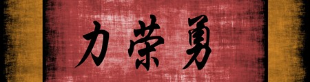 Strength Honor Courage Chinese Motivational Phrase Banner photo