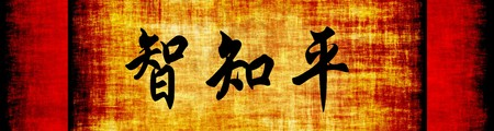 Wisdom Knowledge Peace Chinese Motivational Phrase Banner photo