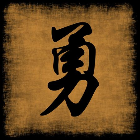 Courage Chinese Calligraphy Symbol Grunge Background Set  photo
