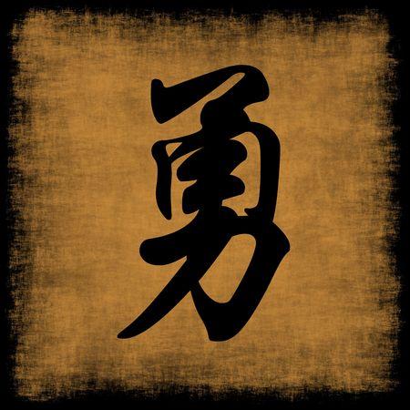 bravery: Courage Chinese Calligraphy Symbol Grunge Background Set