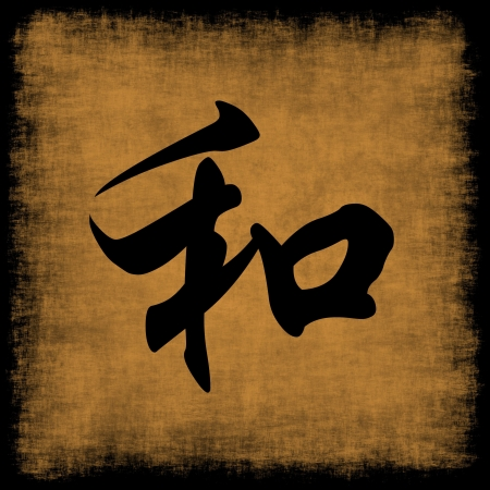calligraphie chinoise: Harmony Calligraphie chinoise Symbole Grunge Background Set Banque d'images