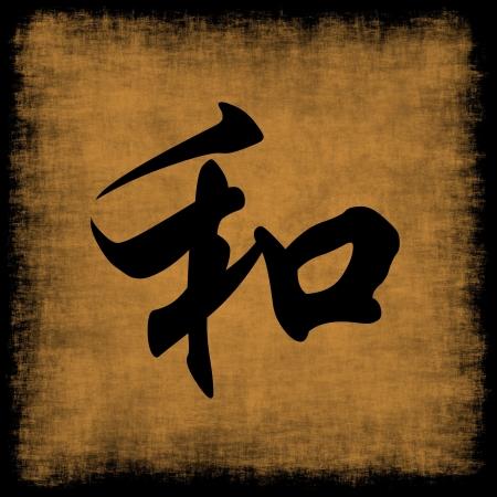 Harmony Chinese Calligraphy Symbol Grunge Background Set  Stock Photo