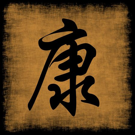 words of wisdom: Health Chinese Calligraphy Symbol Grunge Background Set