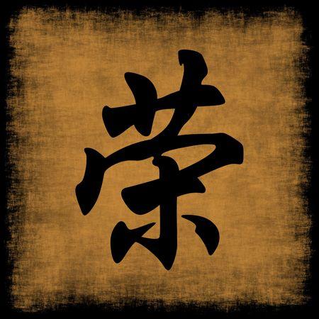 Honor Chinese Calligraphy Symbol Grunge Background Set Stock Photo - 4657751
