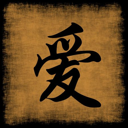 Love Chinese Calligraphy Symbol Grunge Background Set photo
