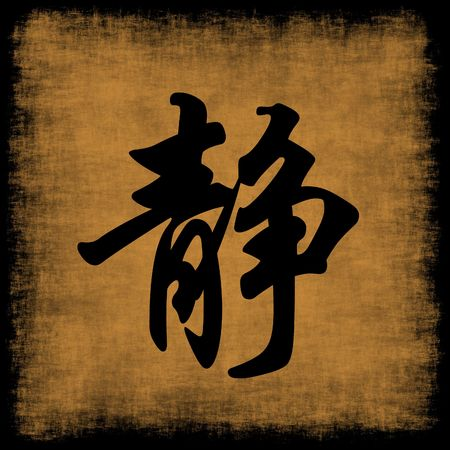 Serenity Chinese Calligraphy Symbol Grunge Background Set photo