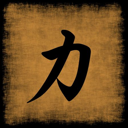 words of wisdom: Strength Chinese Calligraphy Symbol Grunge Background Set