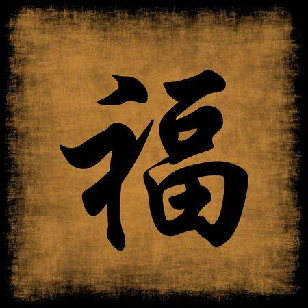 words of wisdom: Wealth Chinese Calligraphy Symbol Grunge Background Set