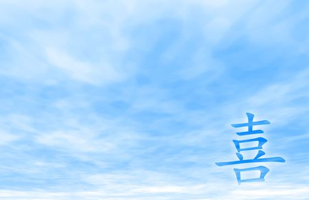 Happiness Chinese Calligraphy On Clear Blue Skies photo