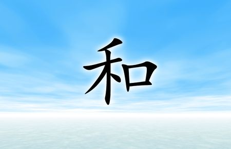 Serenity Chinese Calligraphy On Clear Blue Skies photo