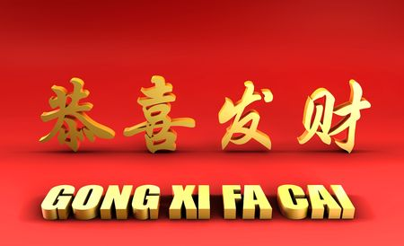 Chinese Lunar New Year Greeting Card in 3d Gold photo