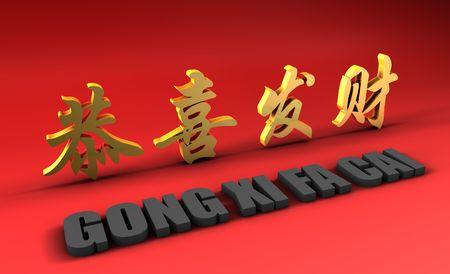 Gong: Gong Xi Fa Cai Chinese New Year Greeting