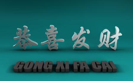 Gong Xi Fa Cai Chinese New Year Greeting photo