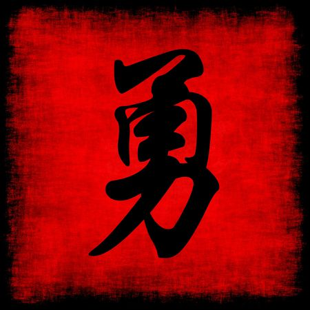 honours: Courage Chinese Calligraphy Symbol Grunge Background Set