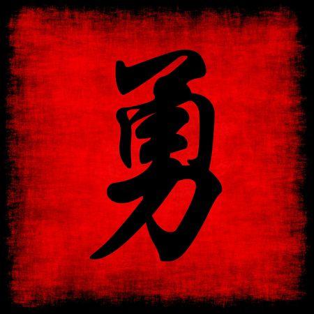 happiness symbol: Courage Chinese Calligraphy Symbol Grunge Background Set