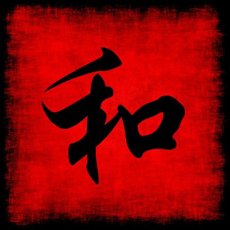caligrafia: Harmony Chinese Calligraphy Symbol Grunge Background Set  Banco de Imagens